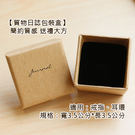 加購單品_質物日誌包裝盒_小方盒_質物日...