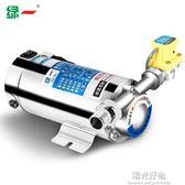 綠一不銹鋼自來水增壓泵家用全自動靜音太陽能熱水器管道加壓泵 220V NMS陽光好物