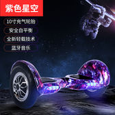 生日禮物-10寸電動平衡車電動滑板漂移兩輪代步車BLNZ 免運