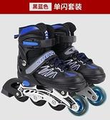 直排輪 兒童初學者旱冰輪滑鞋男童女童小孩中大童成年溜冰鞋全套裝TW【快速出貨八折鉅惠】