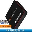 【妃航】EVBOX 3R 易播 盒子 電...