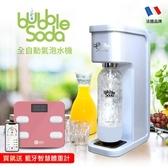 買就送iNO藍牙智慧體重計法國BubbleSoda 全自動氣泡水機-花漾藍 BS-305
