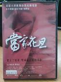 挖寶二手片-J08-027-正版DVD*日片【當家花旦】-松田丸子*白鳥鵬子