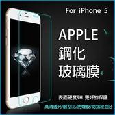 3C便利店 iPhone 5/5S吋鋼化玻璃膜 保護貼 高清 透明 2.5D弧邊 9H硬度 防刮 防油汙 完美保護