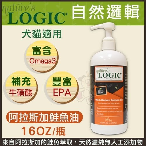 LOGIC自然邏輯-阿拉斯加鮭魚油16OZ 犬貓適用
