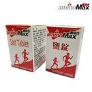 邁克仕 鹽錠Salt Tablet-組A125-1 (一瓶) / 城市綠洲 (aminoMax、登山健行、運動補給)