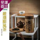 北埔農會 嚴選膨風茶-東方美人茶 (150g-罐)2罐一組【免運直出】