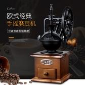 磨豆機 復古大搖輪手動磨豆機 手搖咖啡豆研磨機 家用磨粉機 陶瓷芯鐵芯【快速出貨八折下殺】