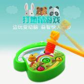 打地鼠 幼兒童打地鼠敲擊女童寶寶玩具電動益智玩具男孩1歲    蜜拉貝爾