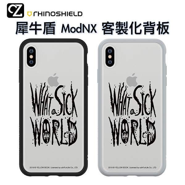 犀牛盾 黃色書刊 & Mod NX 客製化透明背板 iPhone 12 11 Pro ixs max ixr ix i8 i7 SE 2代 背板 Sick world