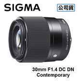 SIGMA 30mm F1.4 DC DN Contemporary 微單眼鏡頭 適用 SONY E-MOUNT NEX 接環 三年保固 恆伸公司貨