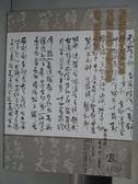 【書寶二手書T1/收藏_PMO】沐春堂2018年四月拍賣會_寶島曼波_2018/4/6-8
