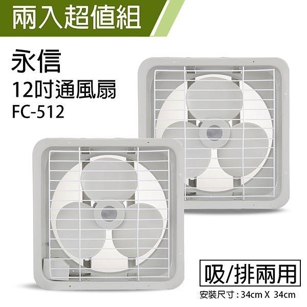 【南紡購物中心】《2入超值組》【永信牌】MIT 台灣製造12吋風量大吸排風扇 FC-512