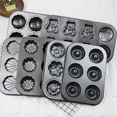 不沾6連蛋糕模具 小熊愛心貝殼 家用六連烤盤 DIY西點面包模  HM 聖誕節全館免運