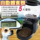 📣此商品48小時內快速出貨🚀》Pet Vill二代《乾電池液晶螢幕顯示自動餵食器》5.5公升(蝦)