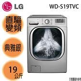 【LG樂金】19公斤 WiFi 直驅變頻 蒸洗脫烘滾筒洗衣機 WD-S19TVC 典雅銀