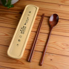 萬聖節快速出貨-便攜餐具盒套裝 學生成人旅行木質勺子筷子