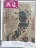 【書寶二手書T1/雜誌期刊_YKB】典藏古美術_241期_兩個雙十等