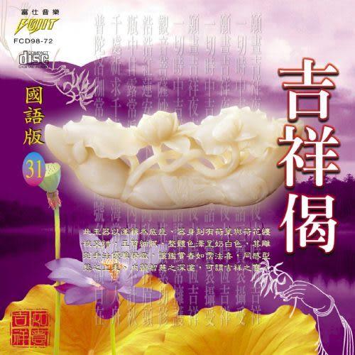國語版 31 吉祥偈 CD (音樂影片購)
