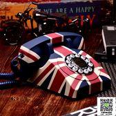 電話機 英倫風情米字旗復古電話機 歐式仿古電話機座機家居 宜品居家