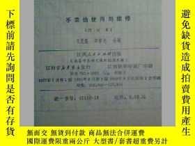 二手書博民逛書店罕見手錶的使用與維修(修訂本)Y18835 王昆隆 章新志 合編