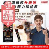 (即期商品) 韓國 紅蔘濃縮液升級版-黑瑪卡體力補給飲(盒)