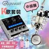 【24H】Runway品牌主打 K歌套組 中振模收音更佳 電容麥克風 + 聲卡 直播 K歌 變聲 熱場 17直播