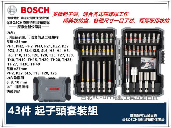 【台北益昌】德國 BOSCH 博世 43件起子頭組 組合包 起子頭 套筒 接桿 星型 螺絲 配件組 套裝組