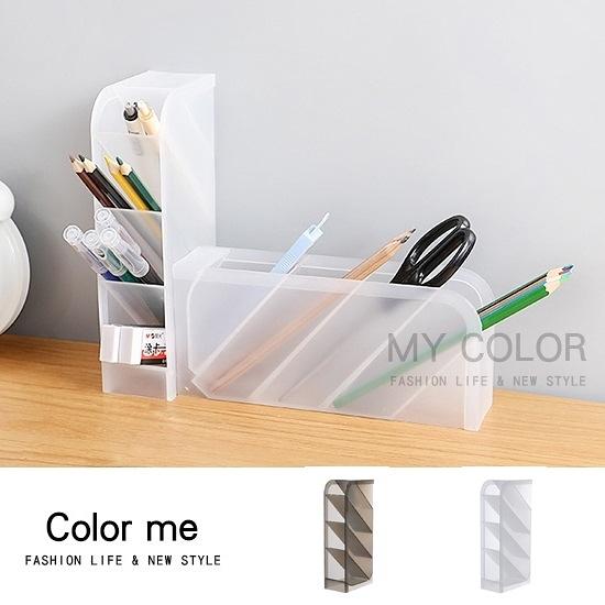 收納盒 筆筒 收納架 化妝品收納 桌面 辦公室 文具 透明磨砂收納盒(小款斜插)【R014】color me 旗艦店