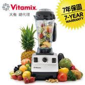 Vitamix TNC全營養調理機 精進型【經典白】