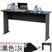 Homelike 格雷140x40工作桌 亮面烤漆 黑桌面/灰腳