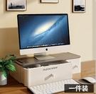 螢幕架 電腦顯示器增高架桌面收納盒辦公室桌增高底座整理抽屜置物TW【快速出貨八折搶購】