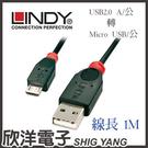 LINDY林帝 USB2.0 A/公 轉 Micro B/公 傳輸線(31664) 1m/1米/1公尺