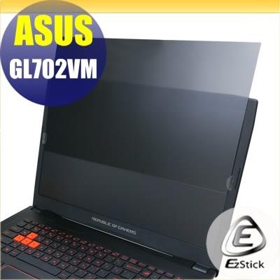 【Ezstick】ASUS GL702 VM 筆記型電腦防窺保護片 ( 防窺片 )