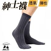 紳士襪 西裝襪 休閒襪 加大棉襪 台灣製 襪子 中筒襪 工作襪 加大款【CT56】綾羅綢緞