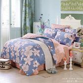 床包被套組 全棉斜紋床上用品被套四件套