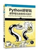 二手書博民逛書店 《Python好好玩:趣學電玩遊戲程式設計》 R2Y ISBN:9789864765850│AlSweigart