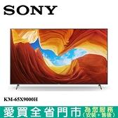 SONY索尼65型4K HDR安卓聯網顯示器KM-65X9000H含配送+安裝【愛買】