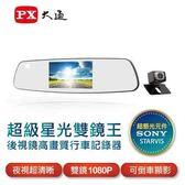 PX大通 V90後視鏡高畫質雙鏡行車記錄器(超級星光雙鏡王)【送車用充電器】