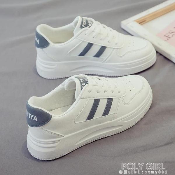 新款款小白鞋女鞋老爹百搭貝殼板鞋休閒運動白鞋ins潮 polygirl