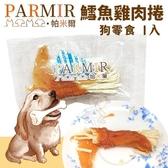 *KING*PARMIR帕米爾 鱈魚雞肉捲1入 手作肉類零食.不含防腐劑.狗零食