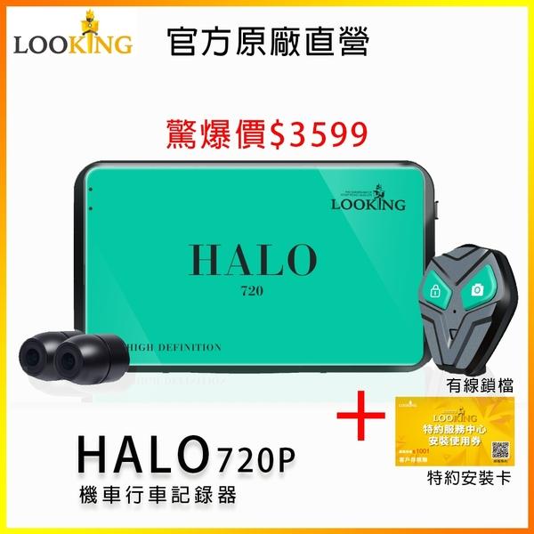 ※官方直營【LOOKING】HALO 720 WIFI版行車紀錄器~含有線鎖檔+特約安裝卡(AHD 前後雙錄 機車)