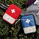 【超取299免運】韓國旅行家用便攜急救包 隨身小藥包 小收納包 應急包