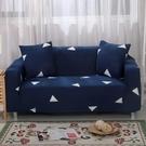 萬能全包沙發套通用沙發巾彈力沙發墊組合沙發罩單人三人貴妃全蓋『新佰數位屋』
