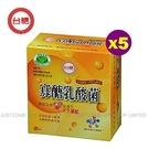 【台糖生技】寡醣乳酸菌x5盒(30包/盒) ~台糖生技寡糖乳酸菌
