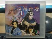 挖寶二手片-U01-057-正版VCD-布袋戲【霹靂英雄榜之江湖血路 第1-40集 40碟】-