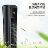 220V無葉扇電風扇塔扇家用落地扇搖頭大廈臺式遙控定時立式 QG2976『M&G大尺碼』