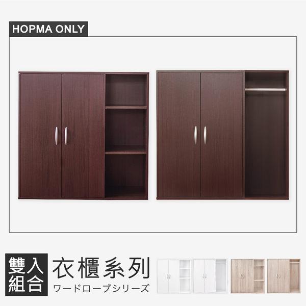 《HOPMA》1+1組合式衣櫃 A-201+A-203