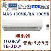 新規格CSPF更省電【萬士益冷氣】10.0kw 極定頻16-20坪 一對一《MAS-100MR/RA-100MR》