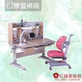 [紅蘋果傢俱] ONE E2學習桌椅 多功能 兒童書桌 兒童椅
